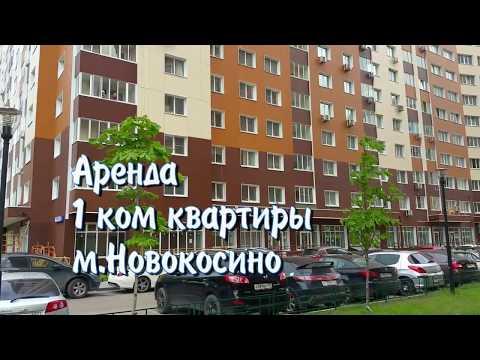 Снять квартиру Реутов| Снять квартиру метро Новокосино