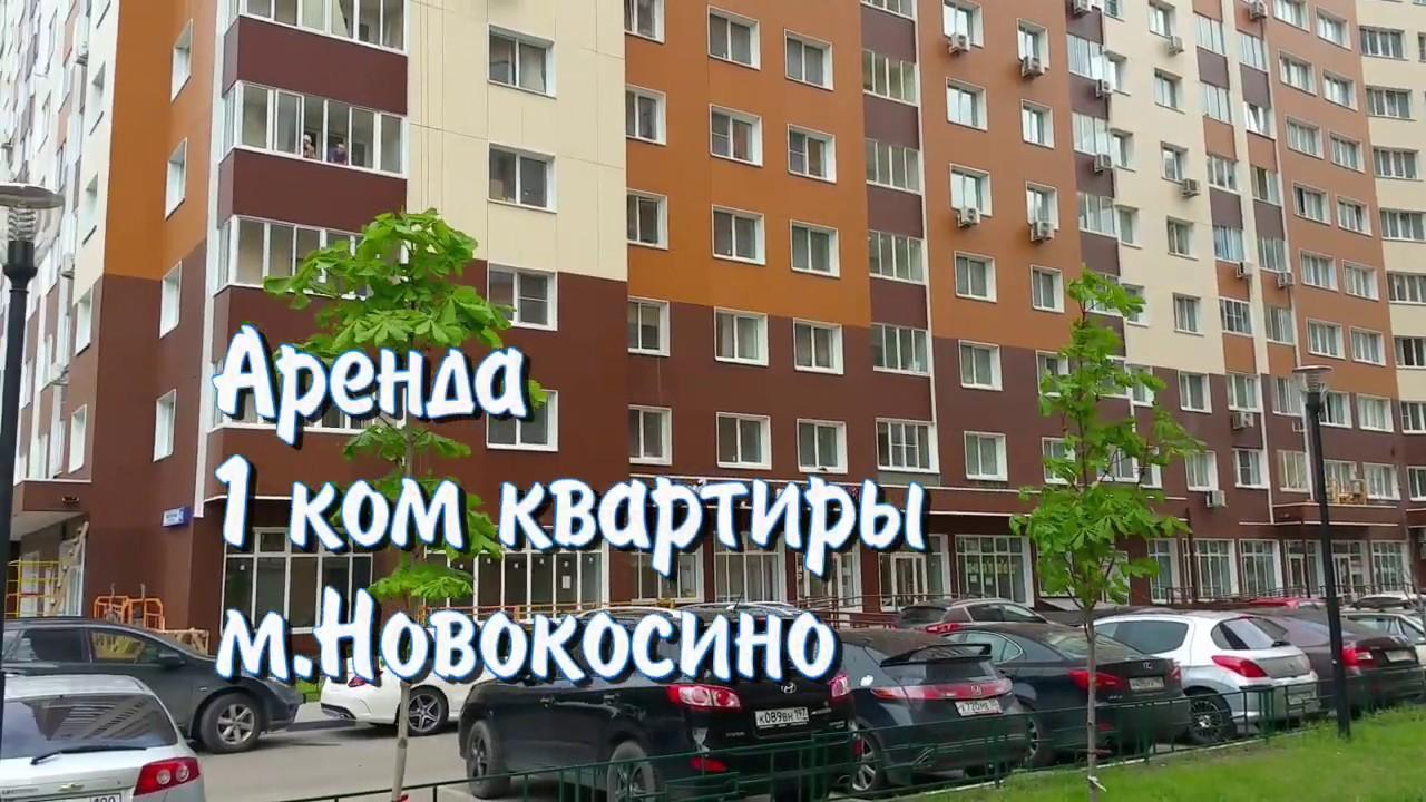 Снять квартиру Реутов| Снять квартиру метро Новокосино ...