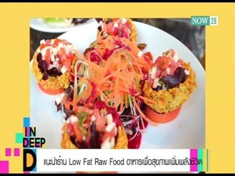 แนะนำร้าน Low Fat Raw Food อาหารเพื่อสุขภาพเพิ่มพลังชีวิต