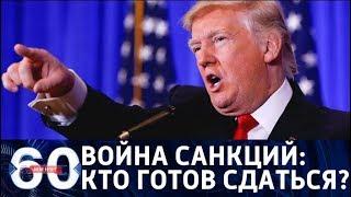 Смотреть видео 60 минут. США диктуют условия: какие страны покорились Трампу, а кто показывает зубы? От 22.05.18 онлайн