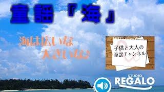 【童謡】海〜海は広いな大きいな【夏の定番曲/歌詞付】