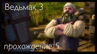 Ведьмак 3 Дикая Охота. Прохождение 5. Про кузнеца и  потеряного брата