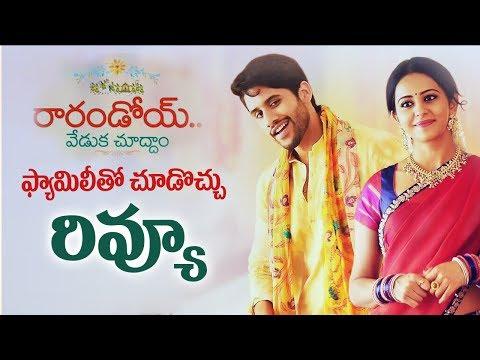 Rarandoi Veduka Chudham Movie Review Rating |  rarandoi veduka chuddam telugu movie review & ratings