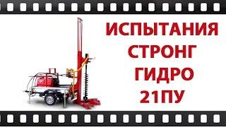 Буровая установка Стрoнг Гидрo 21 ПУ