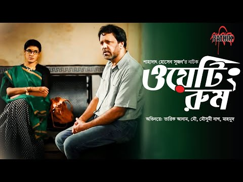 Waiting Room | Tariq Anam Khan | Mou | Mousomi Nag | Bangla Natok