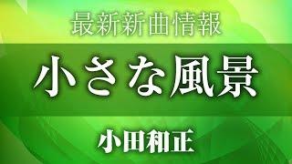 「心の中の風景を描く」 小田和正、上川主演ドラマ主題歌に新曲提供 7...