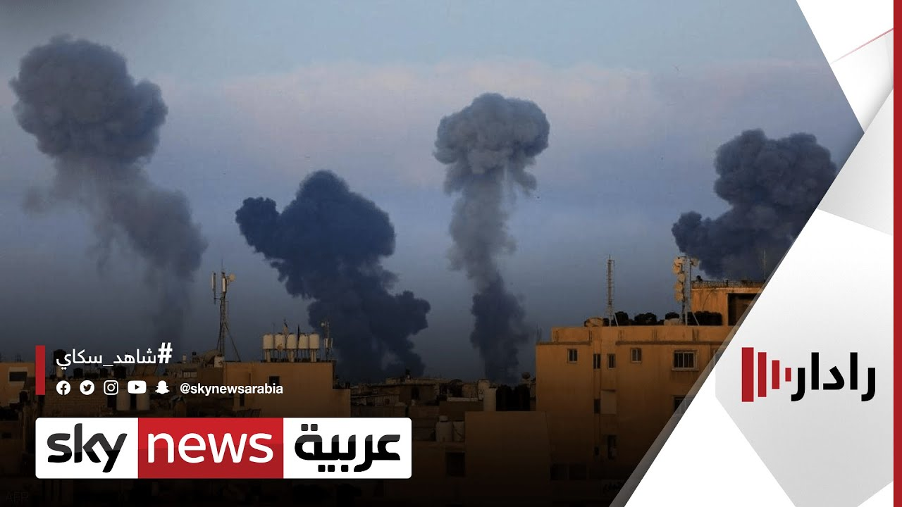 غارات عنيفة على غزة ليلا والفصائل تقصف مدنا إسرائيلية | #رادار  - نشر قبل 8 ساعة