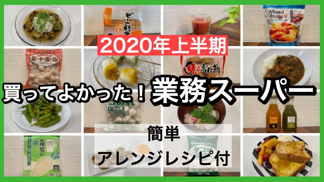 【業務スーパー】買ってよかった!2020年上半期/何度もリピートしたおすすめ商品/アレンジレシピ