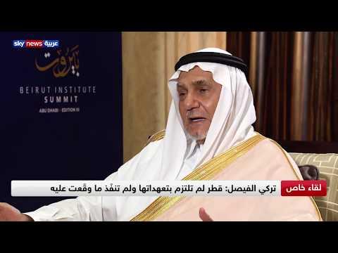 مقابلة خاصة مع تركي الفيصل رئيس الاستخبارات السعودي الأسبق  - نشر قبل 2 ساعة
