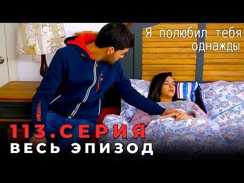 Я полюбил тебя однажды - 113 серия (Русский дубляж)
