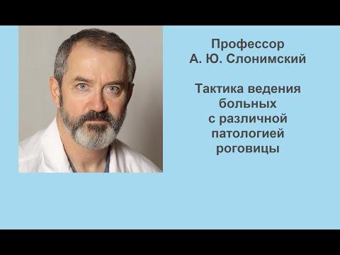 Вебинар профессора А. Ю. Слонимского: Тактика ведения больных с различной патологией роговицы
