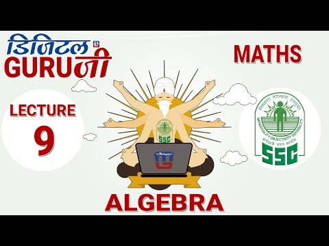 ALGEBRA | L9 | MATHS | SSC CGL 2017 | FULL LECTURE IN HD | DIGITAL GURUJI