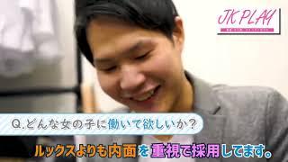 JKプレイ 新宿・大久保店のお店動画