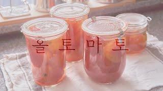 서툰작업실, 일상 / 리틀포레스트 홀토마토 만들기, 토…