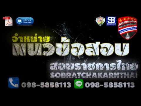 ++[[SURE]]++แนวข้อสอบ สห. สารวัตรทหาร กองบัญชาการกองทัพไทย