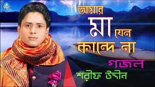 গজল আমার মা যেন কান্দে না   Amar Maa Jeno Kande Na   Gojol   Sharif Uddin