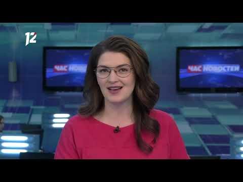 Омск: Час новостей от 10 февраля 2020 года (17:00). Новости