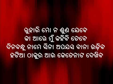 HATIA THAKURA AHY (BHIKARI BALA) WITH LYRICS