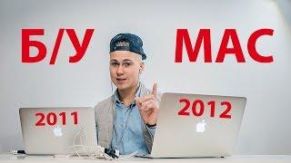 MacBook с Авито Б/У Стоит Ли Рисковать ?