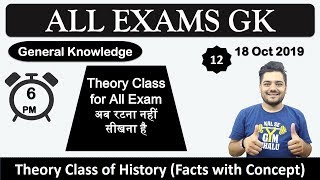 RAILWAY/SSC/POLICE/UPSC/PSC || (HISTORY THEORY CLASS) GK BY Sandeep Sir GK || 6 PM || Day 12