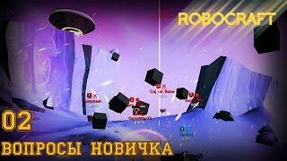 Robocraft 02. Вопросы новичка