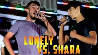 БАТТЛЕРИ СОЛ 2018, Lonely vs. Shara (RAP.TJ)