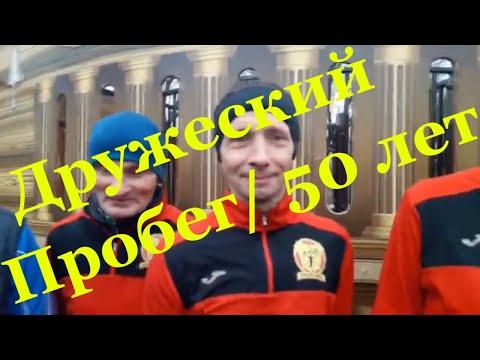 Бег / Именинник / 50 лет / Юрий Иванов