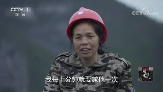 《瞬间中国》 20191219 吴贵生 解一香| CCTV