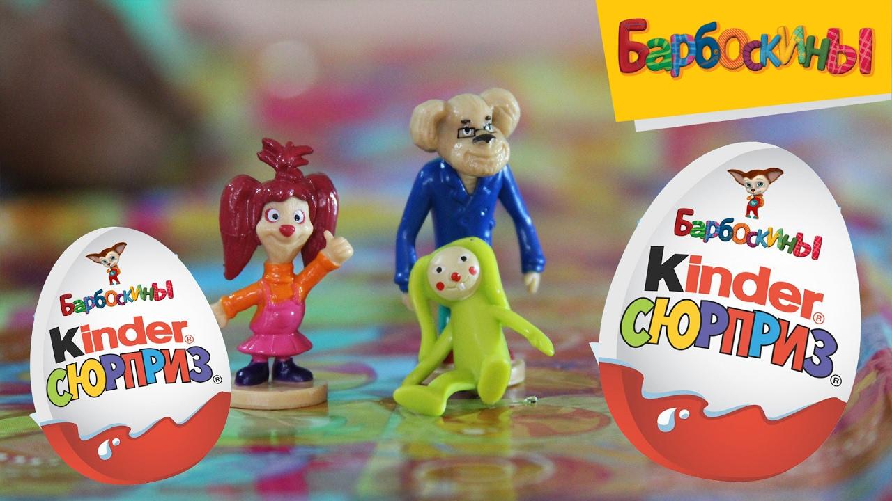 барбоскины набор из 8 игрушек - YouTube
