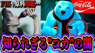【都市伝説】コカ・コーラの闇…知られざる都市伝説5選!