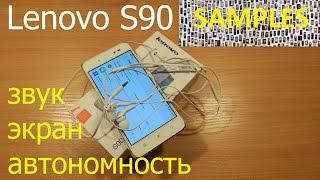 Lenovo S90 звук, экран, автономность