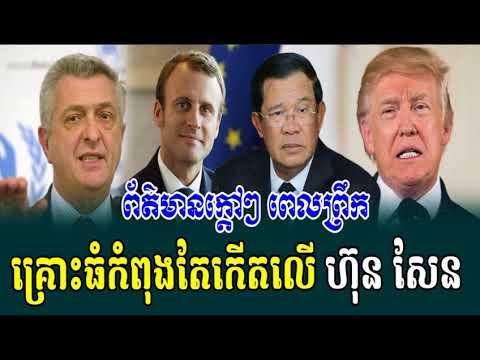 បែកធ្លាយទៀតហើយ រឿងអាក្រក់របស់ត្រកូលហ៊ុន, RFA Khmer Hot News, Cambodia News Today