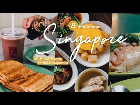 รีวิวของอร่อยสิงคโปร์