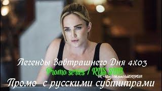 Легенды Завтрашнего Дня 4 сезон 3 серия - Промо с русскими субтитрами (Сериал 2016)
