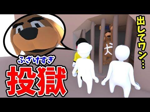 【4人実況】ふざけすぎた仲間が牢屋にぶち込まれました【Human: Fall Flat #2】