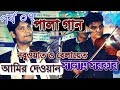 Baul Salam Sarkar Pala Gaan With Amir Dewan