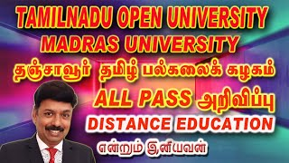 College Exam Cancel | Distance Education All pass | Endrum Eniyavan