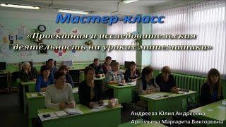 Мастер класс Проектная и исследовательская  деятельность на уроках математики