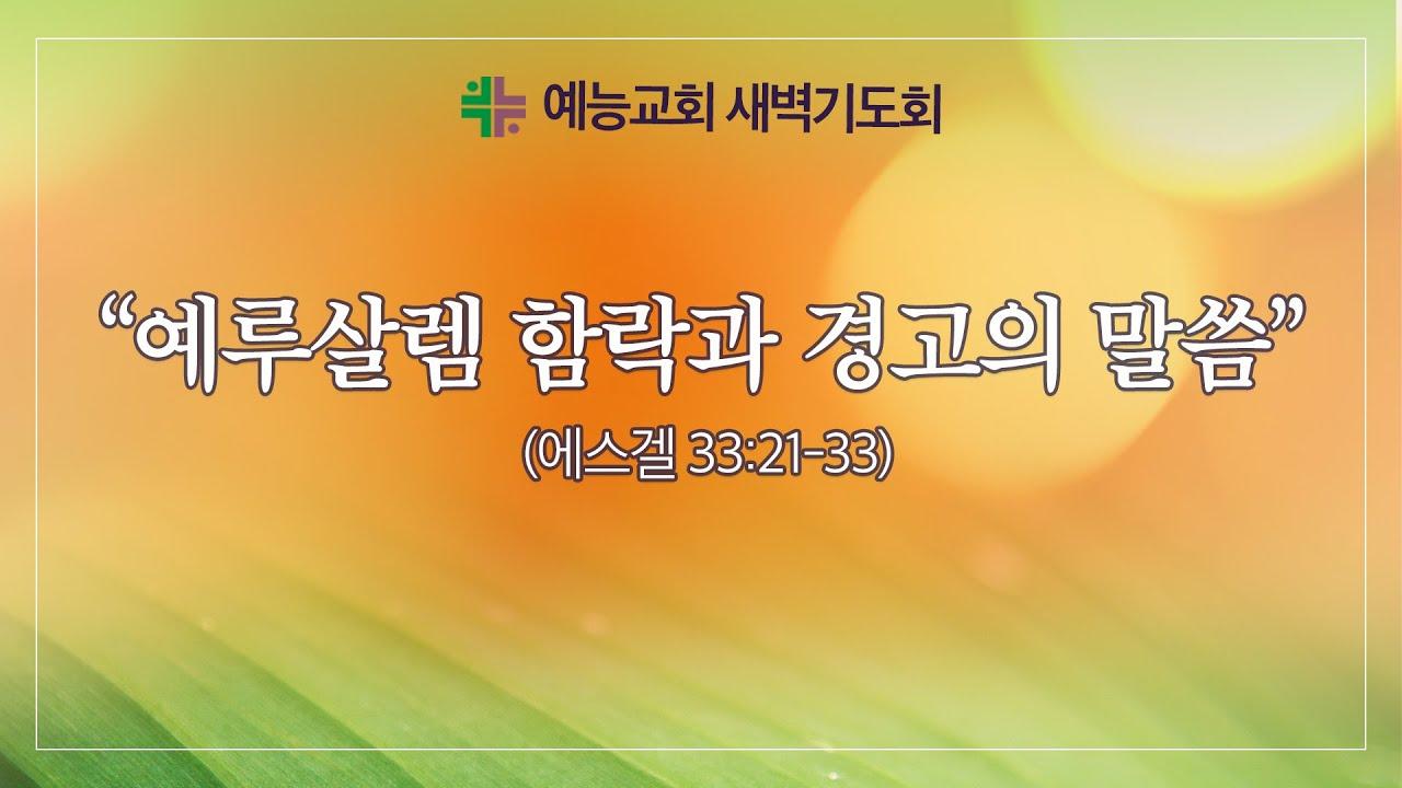 예능교회 새벽기도회 (10월 15일)