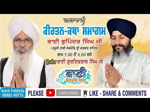 Exclusive-Live-Bhai-Guriqbal-Singh-Ji-Bibi-Kaulan-Ji-Amritsar-03-October-2021