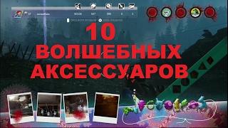 CoD IW Зомби Тусня в Редвуде 10 Волшебных аксессуаров(10 мини перков)
