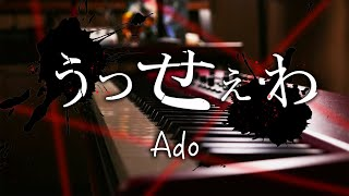『うっせぇわ』USSEEWA / Ado - CRAZY PIANO COVER|SLSMusic видео