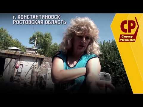 константиновск ростовской области секс знакомства