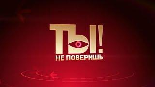"""Дарья Миронова в программе """"Ты не поверишь"""" на НТВ"""