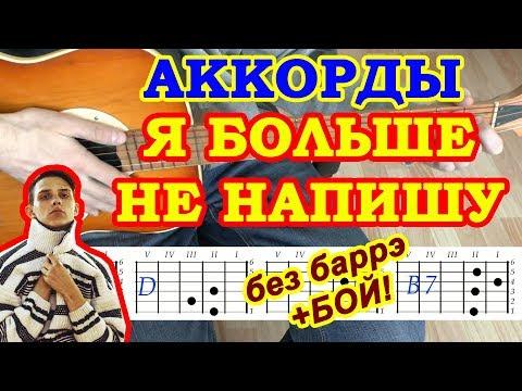 Я больше не напишу Аккорды 🎸 Тима Белорусских ♪ Разбор песни на гитаре ♫ Бой Текст
