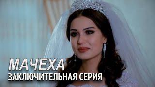 """""""Мачеха"""" 28-серия. Узбекский сериал на русском"""