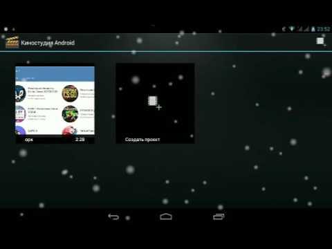 скачать программу для обрезки видео на андроид - фото 9