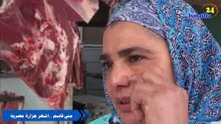 منى قاسم اشهر جزاره في مصر