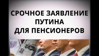 Срочное заявление Путина для пенсионеров
