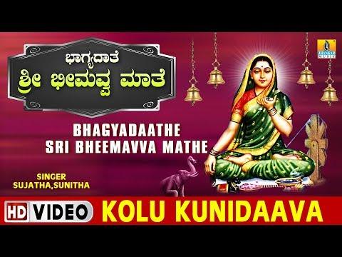Mallige Manasina Bheemavva - Bhagyadaathe Sri Bheemavva Mathe - Kannada Devotional Song